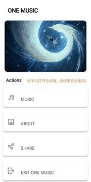one music软件最新版