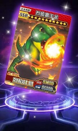 恐龙抽卡对战游戏下载