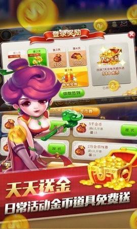 三晋棋牌大厅手机版下载