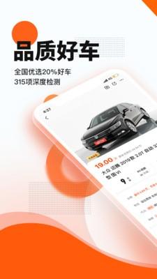 优信二手车app下载苹果版
