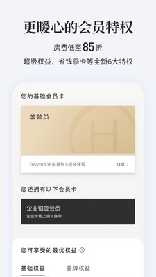 华住会app官方下载