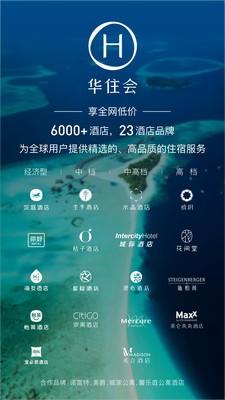 华住会app下载手机版