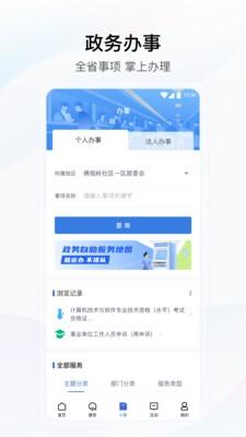 鄂汇办手机app官方下载
