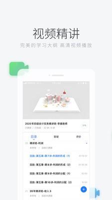 环球网校官网安卓版