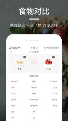 薄荷营养师app下载最新版本