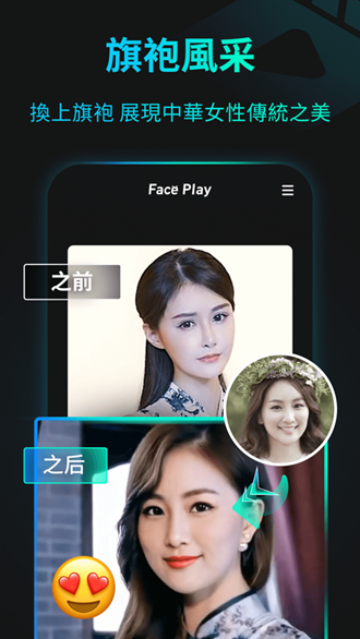 FacePlay软件安卓下载官网版