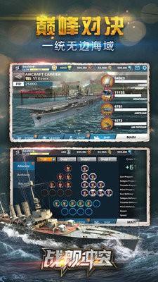 战舰冲突无限金币钻石版