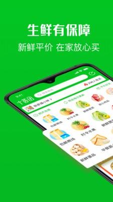 十荟团app官网最新版下载