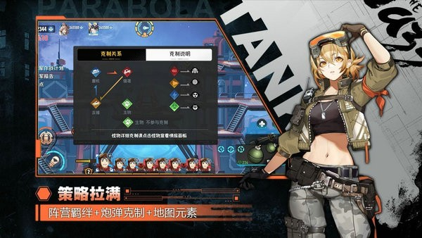 超能坦克最新版下载