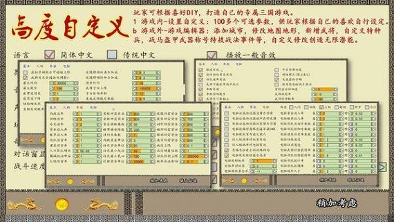 中华三国志破解版