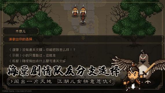 大江湖之苍龙