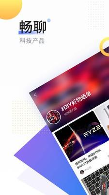中关村在线app优化版