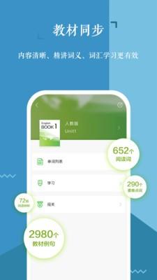 维词app高中版学生版