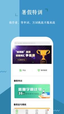 维词app学生版