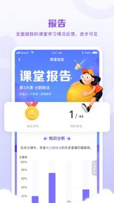 星火教育app下载苹果版