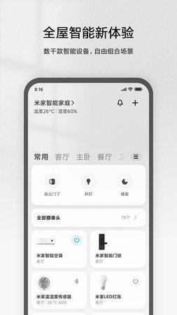 米家app下载并安装