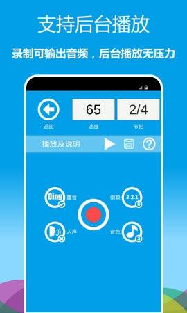音乐节拍器安卓版下载手机版