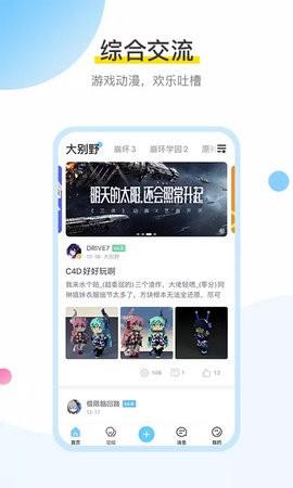 米游社app官方下载原神版