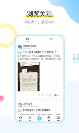 米游社app下载