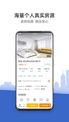 CCB建融家园app下载安卓版