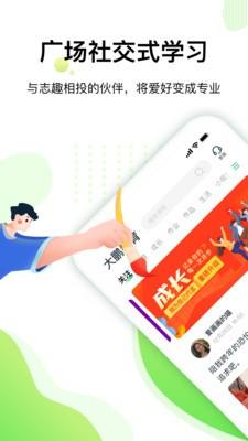 大鹏教育app下载安卓版