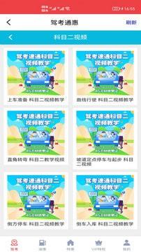 驾考通惠app下载
