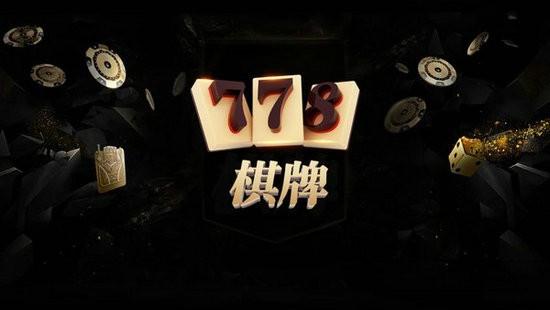 778棋牌安卓版最新版