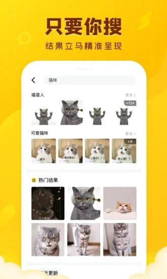 闪萌表情app下载