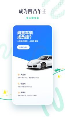 凹凸租车app下载苹果版
