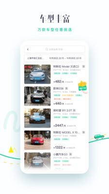 凹凸租车app下载