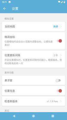 摩尼定位app官网版