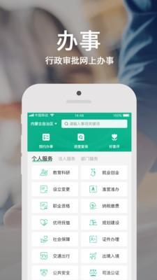 蒙速办app官方下载