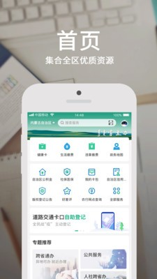 蒙速办app官方下载最新版