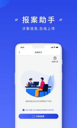 国家反诈中心app官方下载安装官网版
