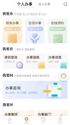 我的宁夏app下载社保