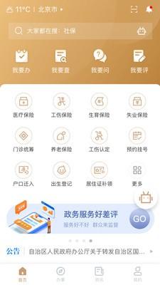 我的宁夏app最新版本下载