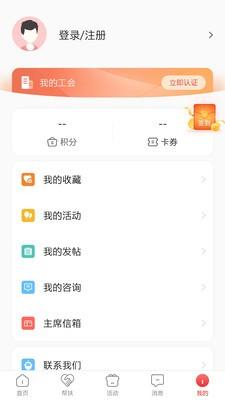 齐鲁工惠app官方下载