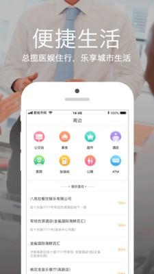 爱城市网app下载手机版