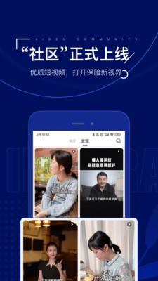 保险师下载中国人寿最新版