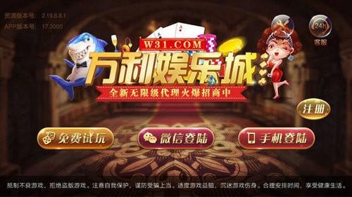 万利游戏2官网最新版