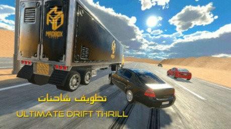 阿拉伯漂移模拟器