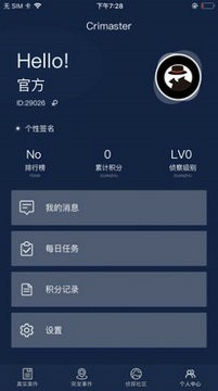 破案大师app下载