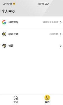 咕咕空间app官方下载