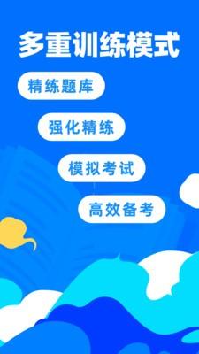 公考宝典app下载