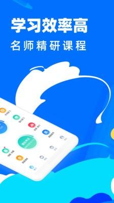 公考宝典app手机版
