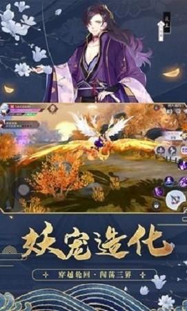 妖神战纪游戏下载