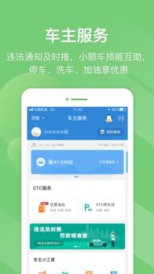e高速app官方免费下载