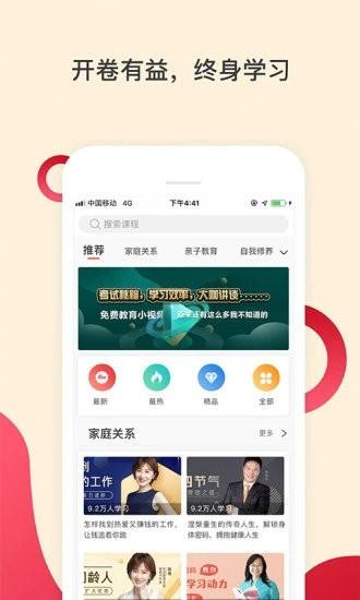 辣课app免费版