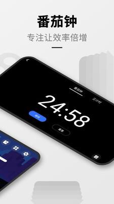 桌面时钟app破解版