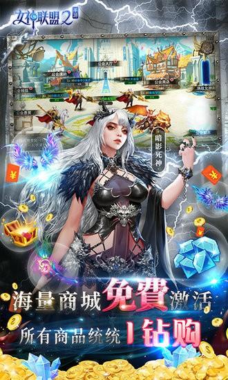 女神联盟2破解版无限钻石版